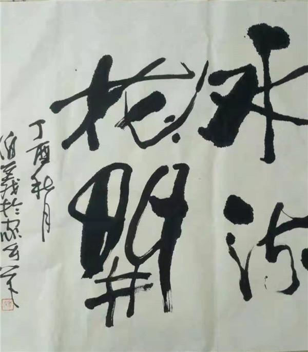 书画家、鉴赏家、收藏家伯羲(原名:季朝军)作品